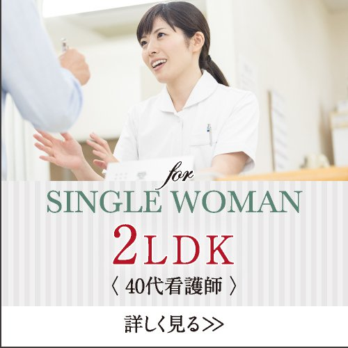 for single woman