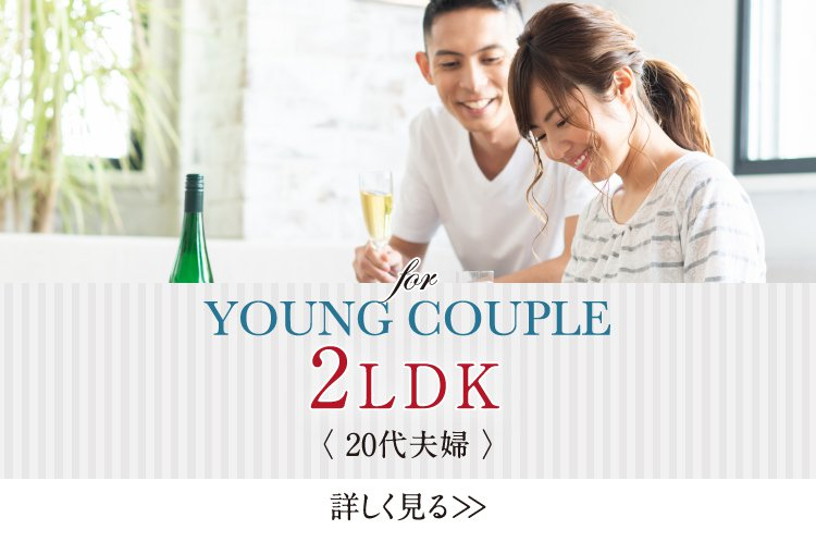 for young couple